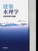 建築水理学 水害対策の知識