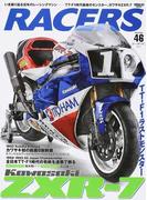RACERS Volume46(2017) TT−F1時代最後のモンスター、カワサキZXR−7