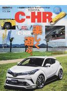 トヨタC−HR 最新&人気パーツカタログ全700点以上掲載!!
