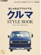 おしゃれ&アウトドアなクルマSTYLE BOOK 2013−2017 ARCHIVE