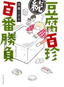 豆腐百珍百番勝負 続 (コミックエッセイの森)