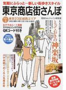 東京商店街さんぽ 気軽にふらっと…新しい街歩きスタイル VOL.3 東京23区城西エリア