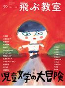 飛ぶ教室 児童文学の冒険 50(2017SUMMER) 特集児童文学の大冒険