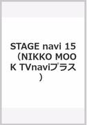 STAGE navi vol.15(2017) (NIKKO MOOK TVnaviプラス)