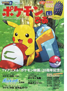 ポケモンぴあ Pokémon The Movie 20th Titles Anniversary Book