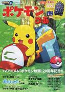 ポケモンぴあ Pokémon The Movie 20th Titles Anniversary Book (ぴあMOOK)(ぴあMOOK)