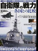 自衛隊の戦力 各国との比較 北朝鮮のミサイル開発と日本のBMD戦略を緊急特集!!