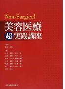 Non‐Surgical美容医療超実践講座