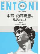 ENTONI Monthly Book No.208(2017年7月) 中耳・内耳疾患を見逃さない!