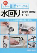 簡単!住まいのDIYマニュアル 水回り〈単水栓・混合栓〉〈トイレ〉 キッチンやトイレの水回り修理はこの1冊でOK