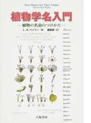 植物学名入門 植物の名前のつけかた 新装版
