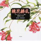 鏡花繚乱 ボタニカル・アートで描く泉鏡花の世界 1 春昼/春昼後刻