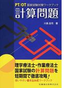 PT/OT国家試験対策ワークブック計算問題