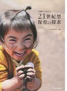 21世紀型保育の探求 (倉橋惣三を旅する)