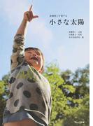 小さな太陽 (倉橋惣三を旅する)