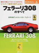フェラーリ308のすべて フェラーリ創業70周年記念 保存版記録集