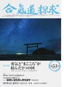 合気道探求 第54号 第55回全日本合気道演武大会