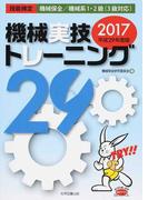 機械実技トレーニング 技能検定機械保全/機械系1・2級(3級対応) 平成29年度版