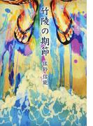 竹陵の期節