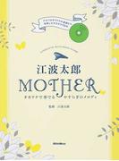 江波太郎MOTHER COMPLETE MATCHING SCORE オカリナで奏でるやすらぎのメロディ