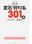 麻雀定石「何切る」301選