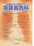 呼吸器内科 Vol.32No.1(2017July) 特集古くて新しい呼吸器診断学