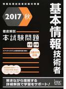 基本情報技術者徹底解説本試験問題 2017秋 (情報処理技術者試験対策書)