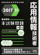 応用情報技術者徹底解説本試験問題 2017秋 (情報処理技術者試験対策書)