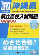沖縄県県立高校入試問題 平成30年度受験