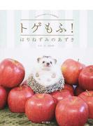 トゲもふ!はりねずみのあずき I'm not a mouse,I'm a hedgehog!
