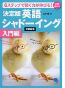 決定版英語シャドーイング 6ステップで聞く力が伸びる! 改訂新版 入門編