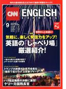 CNN ENGLISH EXPRESS (イングリッシュ・エクスプレス) 2017年 09月号 [雑誌]