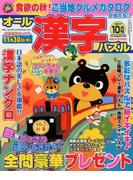 オール漢字パズル 2017年 10月号 [雑誌]