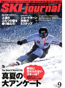 SKI JOURNAL (スキー ジャーナル) 2017年 09月号 [雑誌]