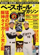 ベースボールマガジン 2017年 09月号 [雑誌]