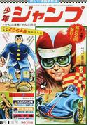 週刊少年ジャンプ 2巻セット
