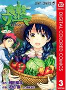 食戟のソーマ カラー版 3(ジャンプコミックスDIGITAL)