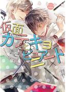 仮面カテキョとピュアニート【ペーパー付】(arca comics)