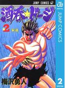酒呑☆ドージ 2(ジャンプコミックスDIGITAL)