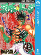 酒呑☆ドージ 1(ジャンプコミックスDIGITAL)