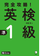 【ポイント50倍】[音声DL付]完全攻略! 英検(R)準1級