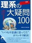 日本人の9割が答えられない 理系の大疑問100(青春文庫)