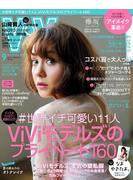 ViVi 2017年 9月号