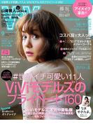 ViVi 2017年 9月号(ViVi)