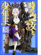 時の魔女と少年王[2]
