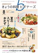 NHK きょうの料理ビギナーズ 2017年8月号(NHKテキスト)