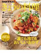 NHK きょうの料理 2017年8月号(NHKテキスト)