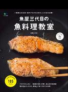 魚屋三代目の魚料理教室