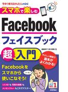 今すぐ使えるかんたんmini スマホで楽しむ Facebook超入門