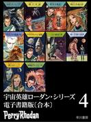 宇宙英雄ローダン・シリーズ 電子書籍版〔合本4〕